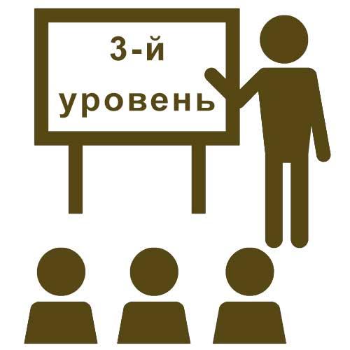 LI-ТРЕНИНГИ 3-ГО УРОВНЯ
