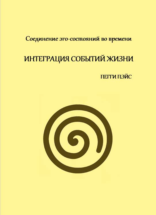 Lifespan Integration Russian Book